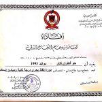 Lifeguard Certificate - Joe